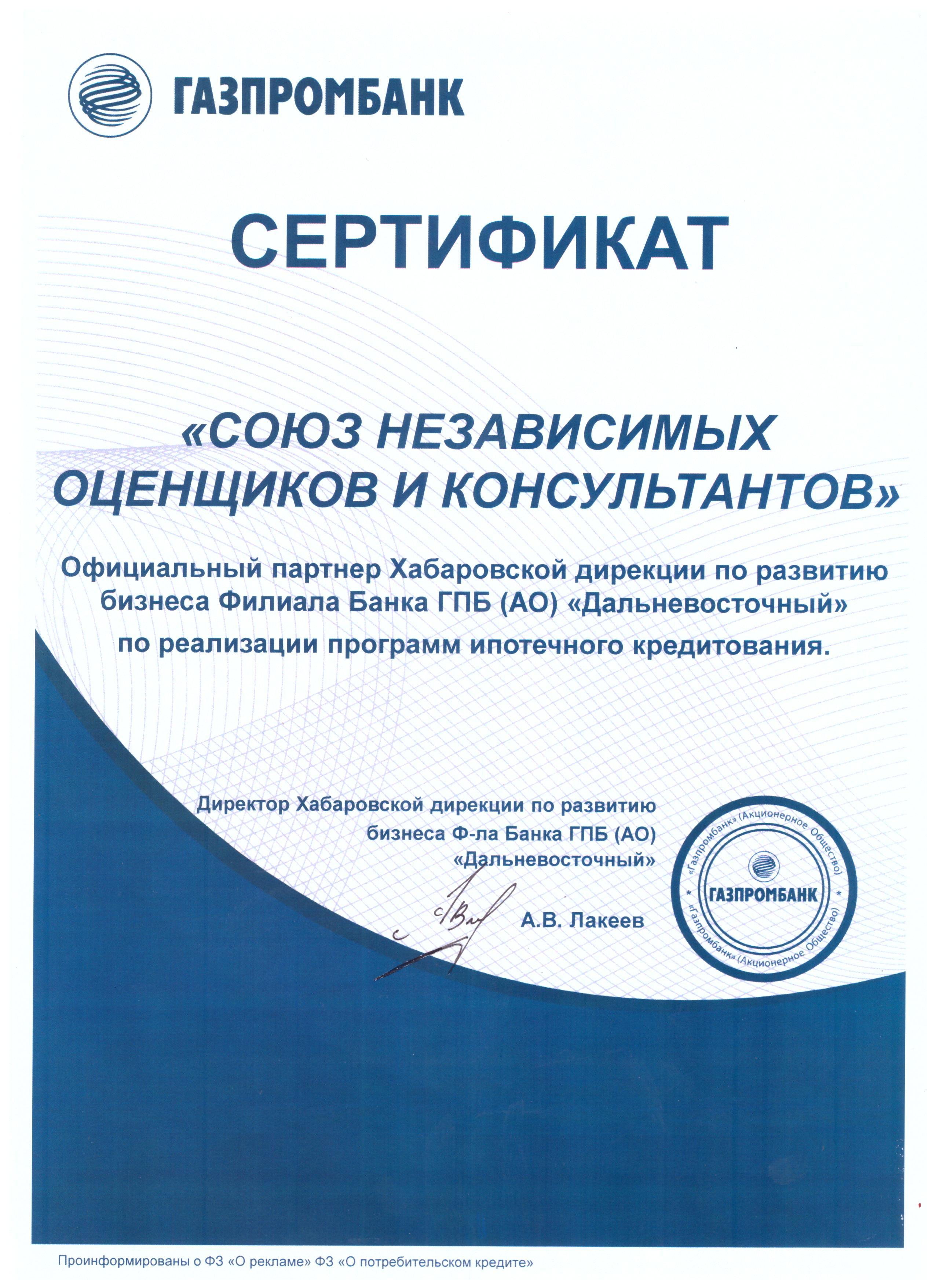 оценочная компания аккредитованная в Газпромбанке